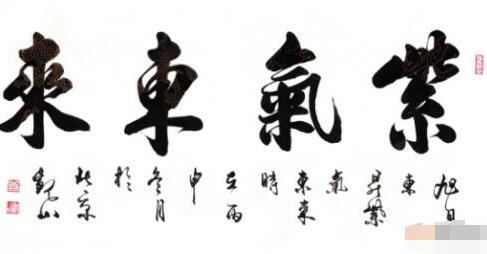 全景  客厅挂字写什么内容好,寓意吉祥的四字成语书法为家庭带来好运!