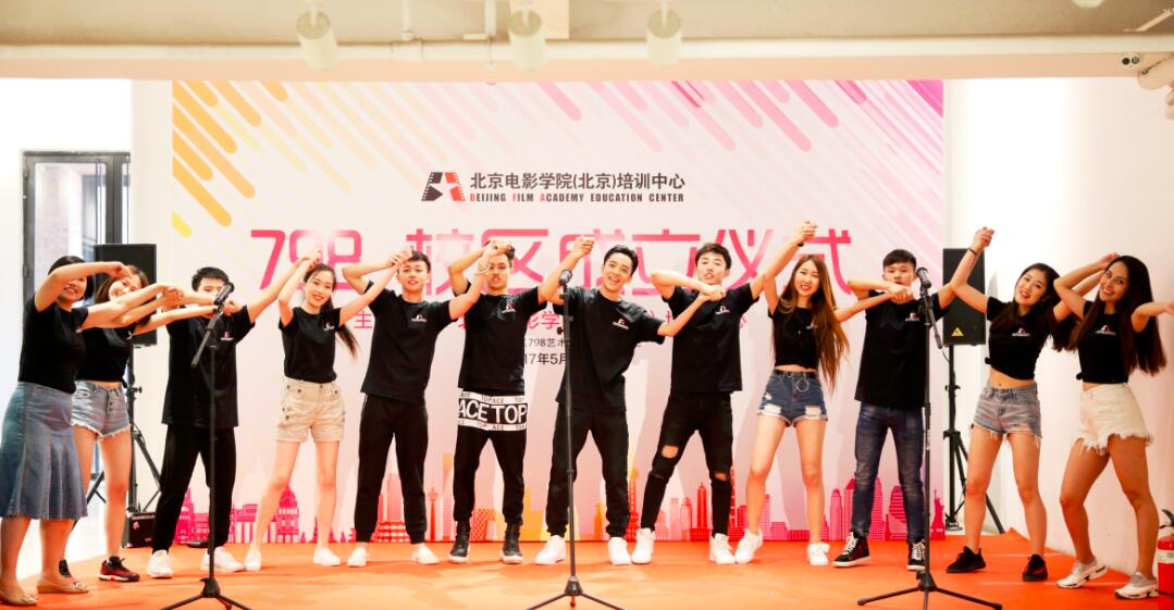 北京电影学院(北京)培训中心798分校区成立庆典图片