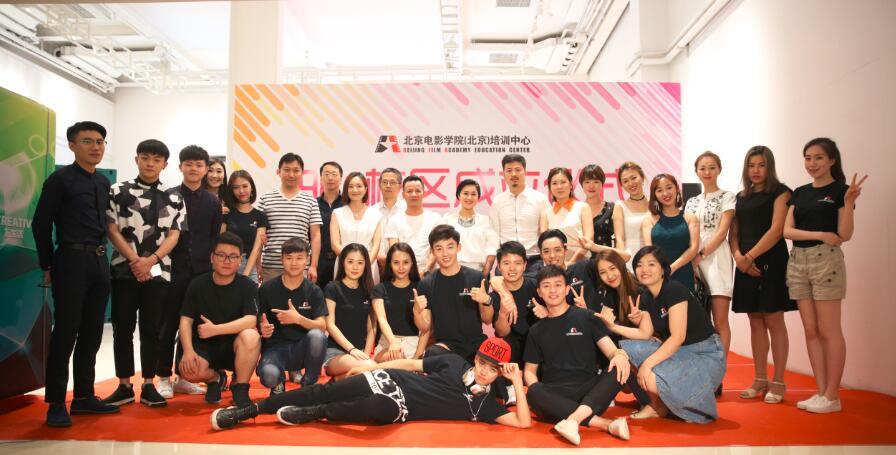 财经  2017年5月20日北京电影学院(北京)培训中心798分校区落成仪式在图片