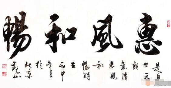 """口风琴谱子大全集-【推荐理由】""""惠风和畅""""这个词出自王曦之的《兰亭集序》:""""是日"""