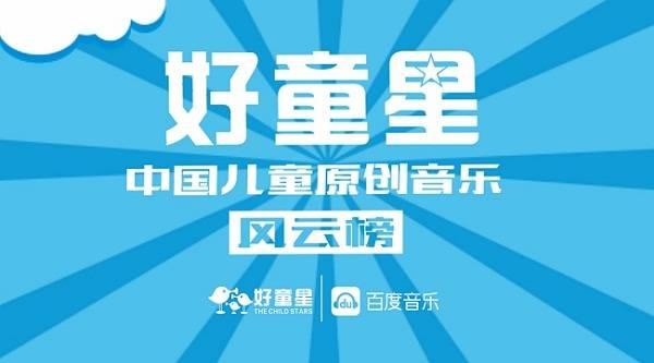 音乐大师付林点赞好童星中国儿童原创音乐风云榜:为儿童歌曲做了好事