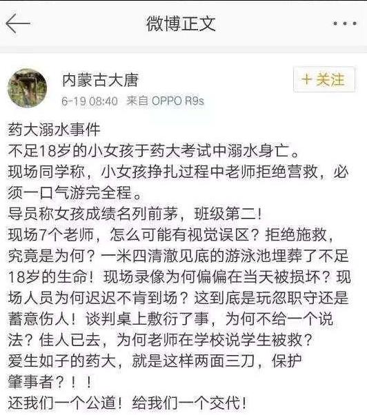 中国药科大学一女生游泳课溺亡 老师被指拒绝营救