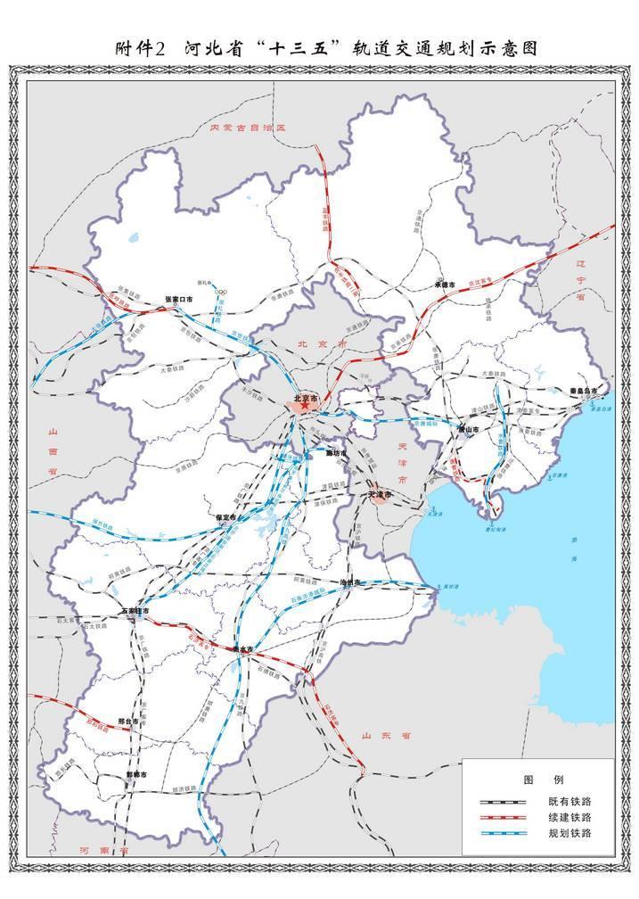 河北最新交通规划图曝光 高铁 高速 地铁 机场,都有新变化