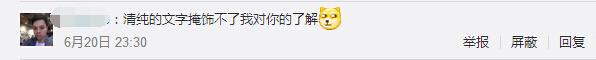 """""""斗鱼三骚""""张琪格自称清纯玉女?但是输入法却暴露了本性"""