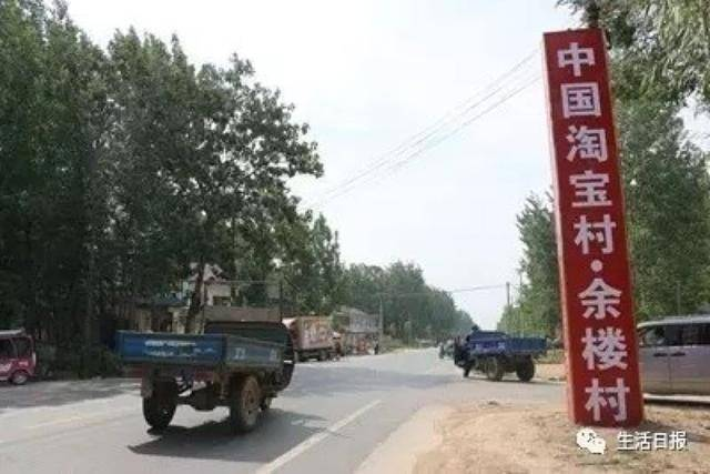 """马云也救不了你们,曾风光无限的""""中国淘宝村"""",现在一件衣服挣不到一块钱!"""