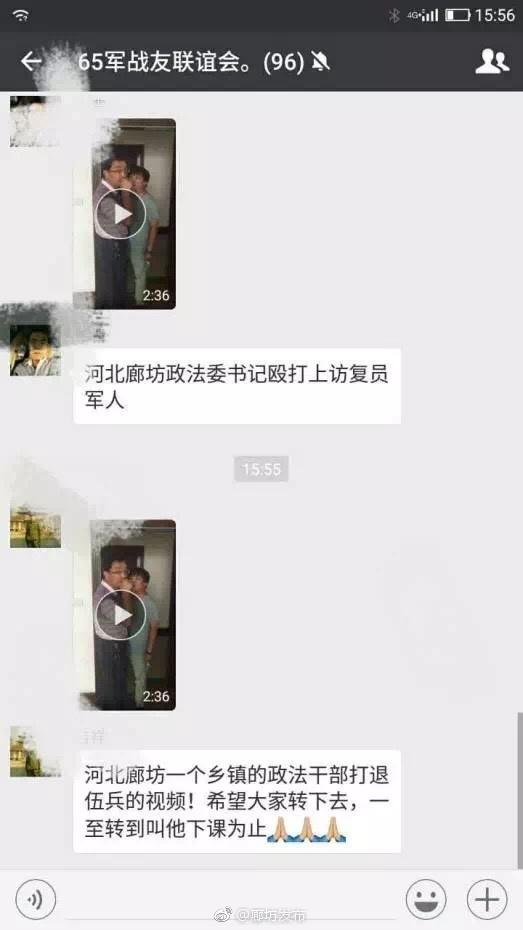 """""""廊坊政法官员打退伍兵""""?官方回应:子虚乌有"""