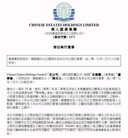 图片来源:华人置业2月13日公告