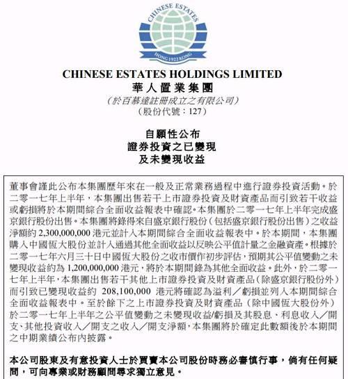 自3月1日华人置业完成股权重组后,甘比成为公司最大股东,持有50.02%的股份。若上述未变现收益按权益比例分配,那么甘比可以分到6.0024亿港元。
