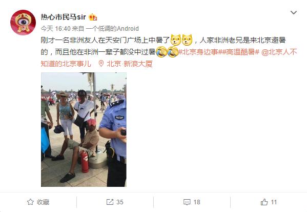 北京到底有多热?非洲友人在天安门广场上中暑了