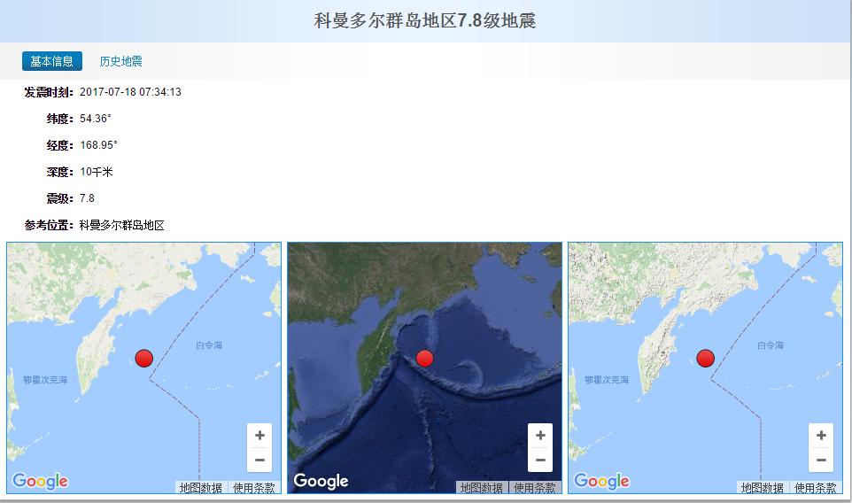 俄科曼多尔群岛地区发生7.8级地震学甜品咖啡什么的去哪好 造成海啸巨浪