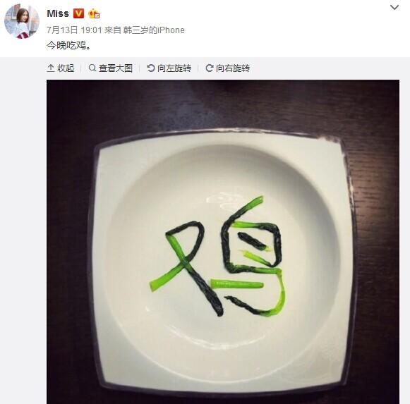 Miss晚餐只吃七根青菜? 为吃鸡只能自我催眠