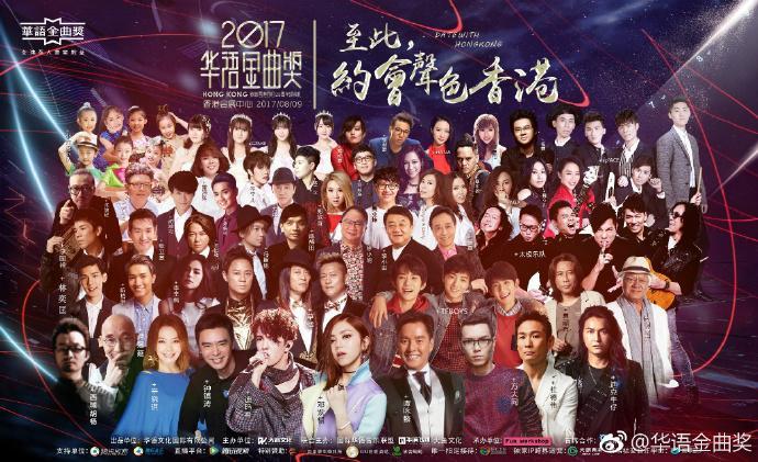 谭咏麟/邓紫棋/西域胡杨/出席香港2017华语金曲奖