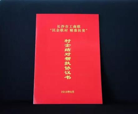 湖南金领玮业集团成为首批湖南省就业扶贫基地企业