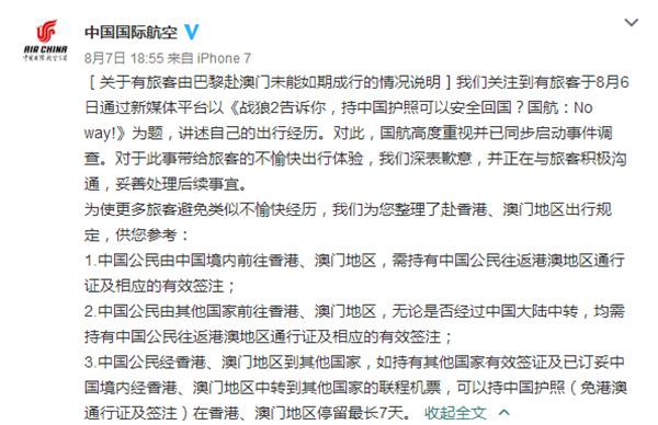 国航官微8月7日情况说明。 微博@中国国际航空截图