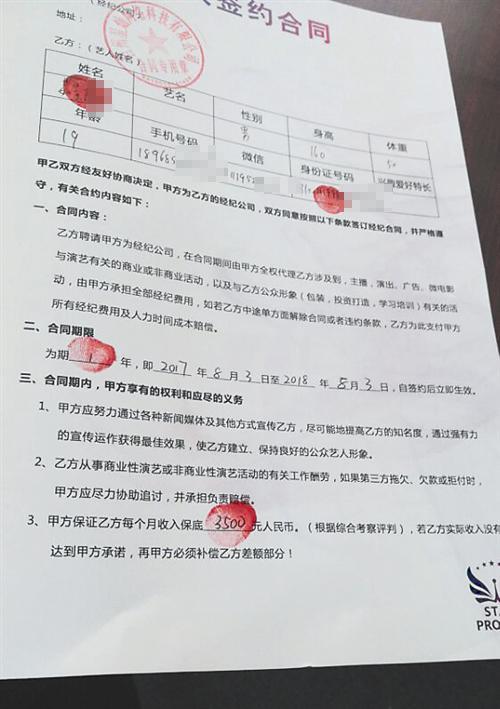 台州两大学男生求职每人被打9支玻尿酸还欠下3万整容贷款2