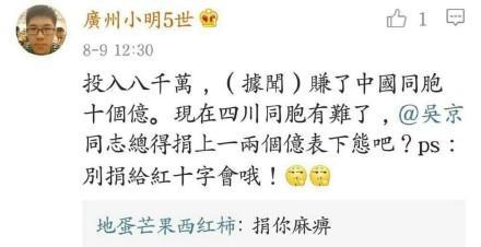 吴京向震区捐款100万,却被网友骂惨了?