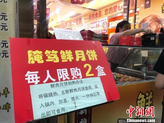腌笃鲜月饼人气太高致商家限购。 张霁平摄