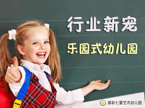 多彩七星艺术幼儿园打造幼儿教育品牌标杆
