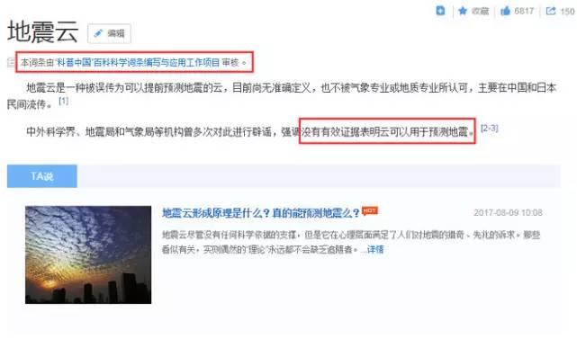 """纪念伪科学""""地震云""""在华肆虐四十周年"""