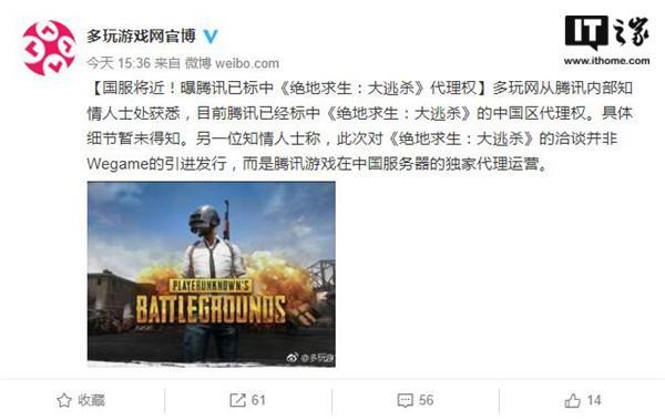 曝腾讯已标中《绝地求生》中国区代理权,吃鸡国服要来了?