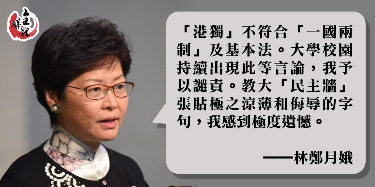 """林郑月娥强烈谴责大学""""港独""""与冷血言行 (组图)"""