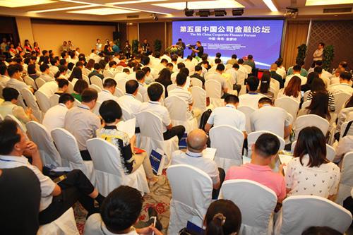 第六届中国公司金融论坛