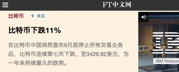 媒体:中国为何突然关停比特币交易平台?(图)