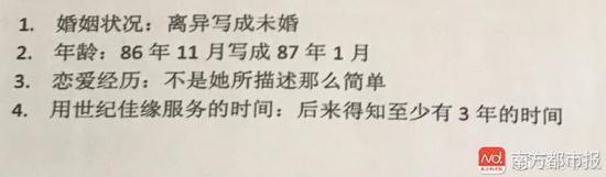 苏享龙公布的最新信息