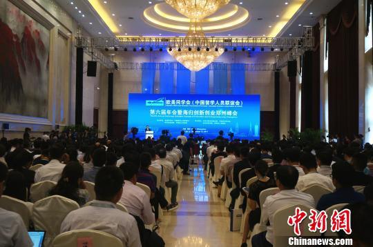 """欧美同学会第六届年会郑州举行""""海归""""谈报国话创新"""