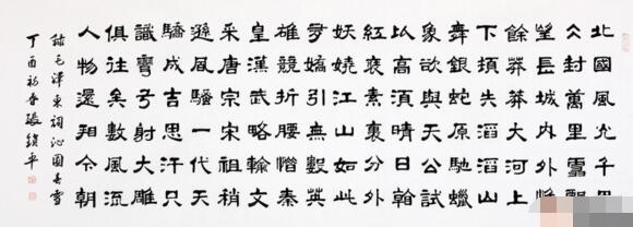 毛泽东经典诗词沁园春雪书法欣赏