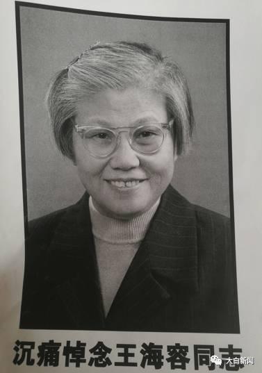这位女部长去世,胡锦涛等人送花圈 (组图)