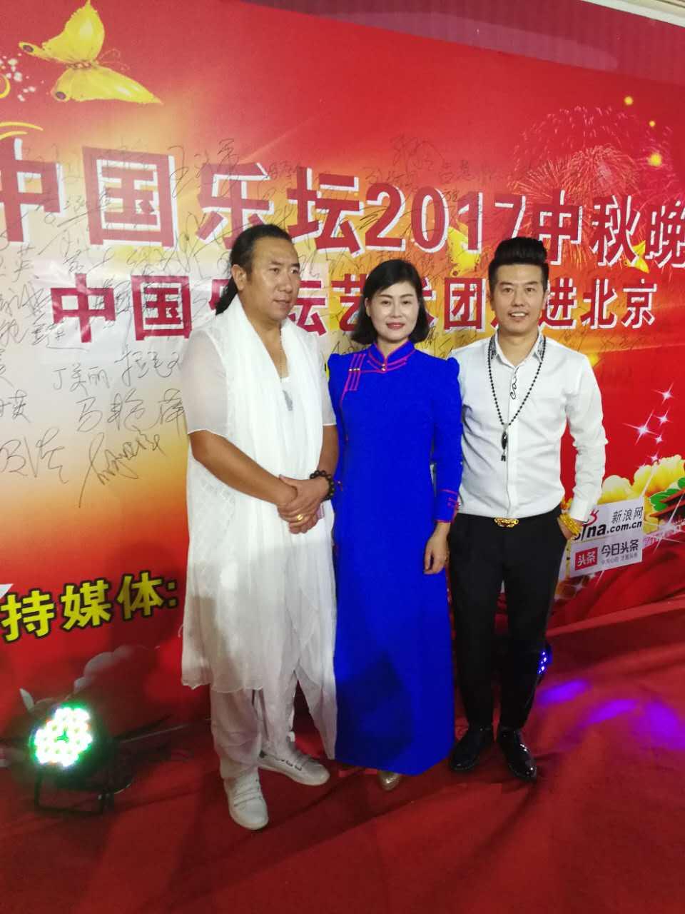 中国乐坛2017中秋晚会在北京成功录制完成,百位歌手应邀演出