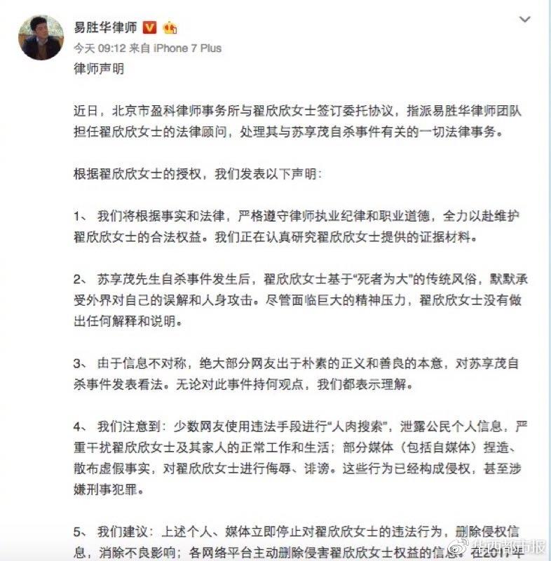 翟欣欣律师遭质疑 曾发文称有人收翟家钱为其洗白