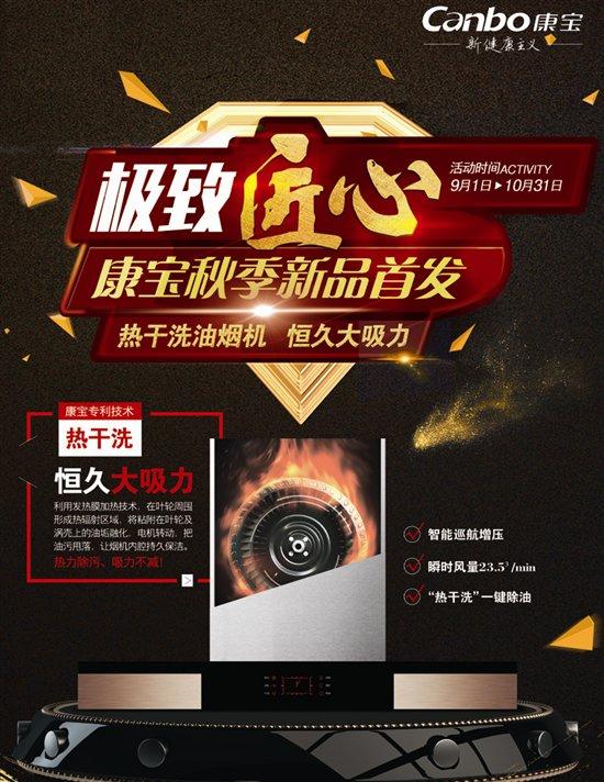 喜迎中秋国庆:康宝热干洗油烟机高端消毒柜钜惠来袭