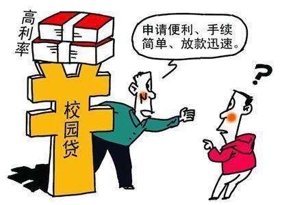 东宏金融:校园贷被全面禁止,互联网金融规范全面升级