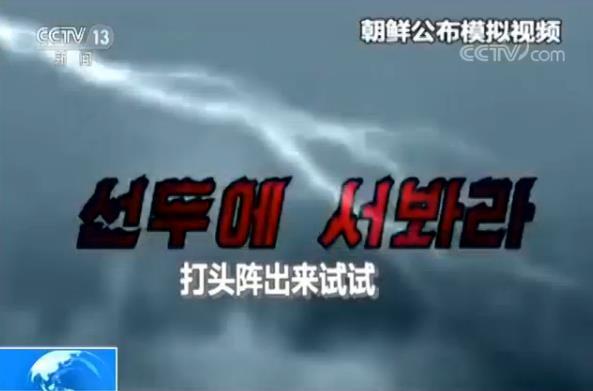 """导弹--朝鲜发布视频 """"消灭""""美国航母和F-35隐形战机"""