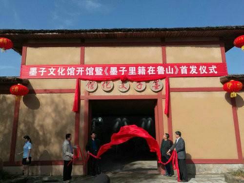 墨子文化馆开馆暨《墨子里籍在鲁山》图书出版首发仪式在墨子文化旅游区举行