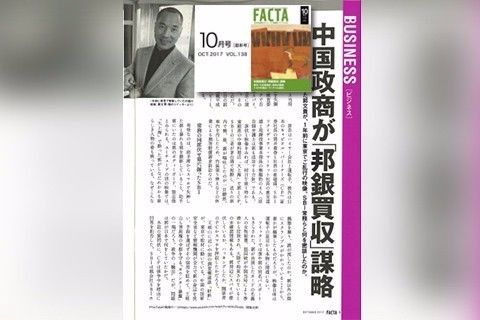 郭文贵东京丑闻曝光 收购新生银行成泡影(组图)