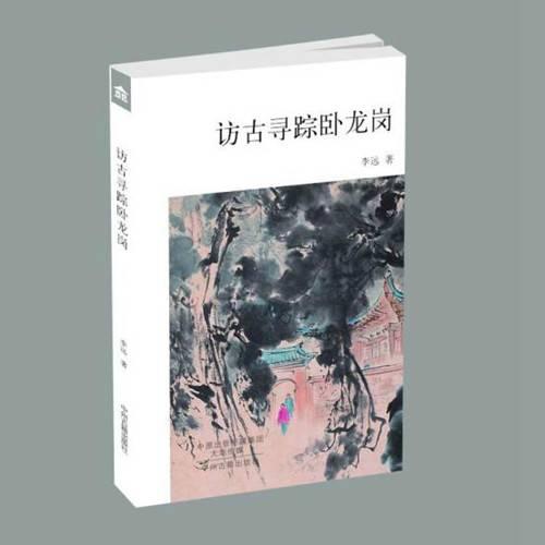 青年作家李远新书《访古寻踪卧龙岗》出版发行