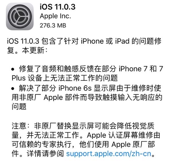苹果发布iOS 11.0.3:修复iPhone 6S/7/7 Plus小问题