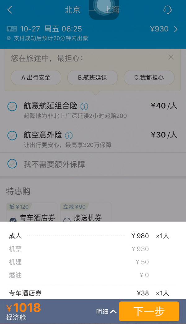 携程捆绑销售玄机 取消广告弹窗会被默认为订购该产品图片
