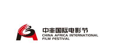 和女神一起 秀一个中非电影节给世界看!
