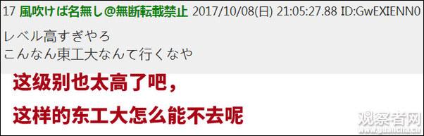 留学生成日本校花