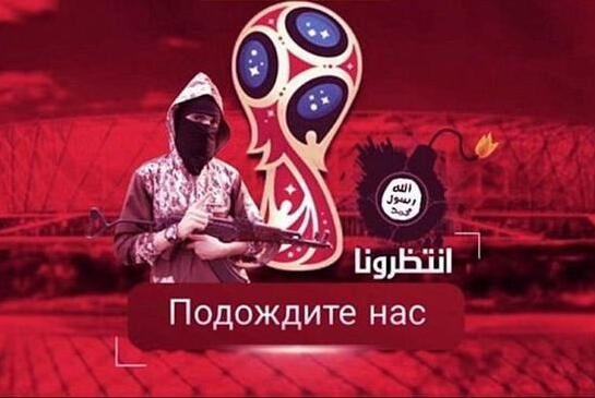 IS威胁袭击俄罗斯世界杯 4月曾恐袭圣彼得堡