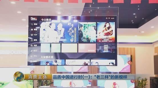 中国制造震撼了:国产电视比iPhone8还薄一半!