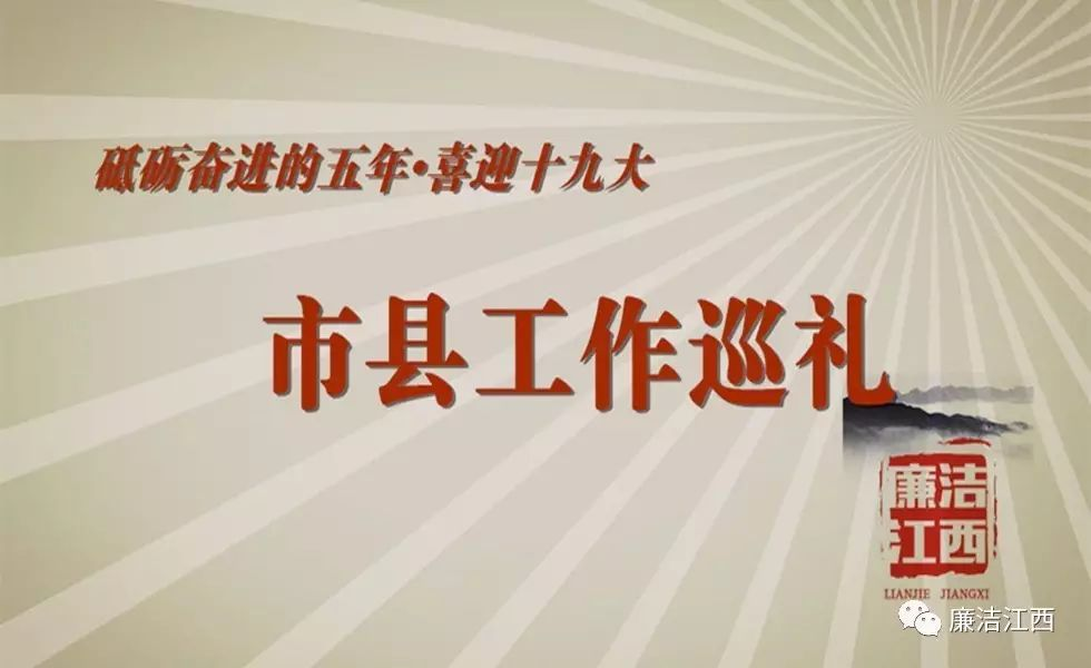 九江正风反腐这五年:查办陈小明等严重违纪案
