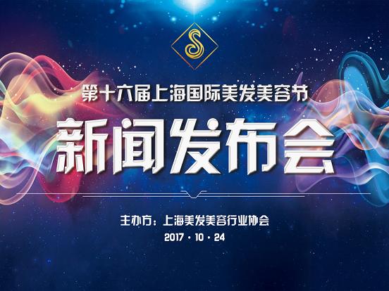 第十六届上海国际美发美容节11月3日隆重开幕