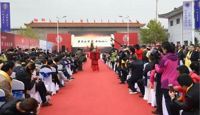 青花瓷酒业举行第四届封坛大典暨基金会三周年庆典