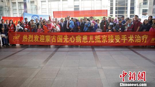 41名蒙古国先心病患儿抵京接受治疗