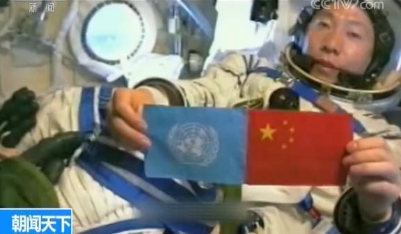"""中国首位进入太空的航天员杨利伟获""""空间科学奖章"""""""